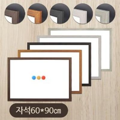 금강칠판 자석화이트보드60x90 우드몰딩-소형