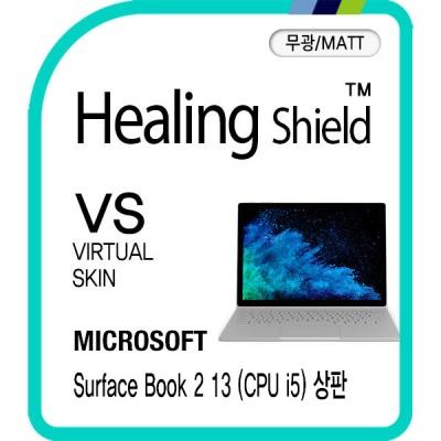 MS 서피스 북2 13형(CPU i5) 상판 매트 보호필름 2매