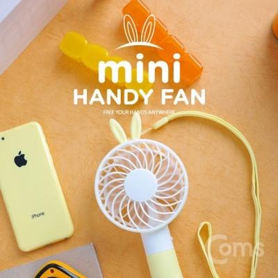 Coms 휴대용 USB 미니 선풍기 핸디형 토끼 캐릭 USB