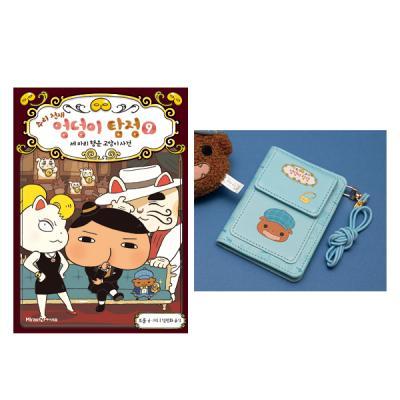 엉덩이탐정9(세 마리 행운 고양이 사건) 카드지갑(브)
