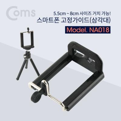 Coms 스마트폰 고정가이드(삼각대) 5.5~8cm 거치가능
