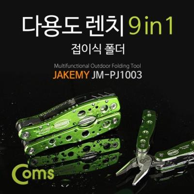 Coms 공구 다용도 랜치(PJ 1003) 9 in 1접이식 폴더