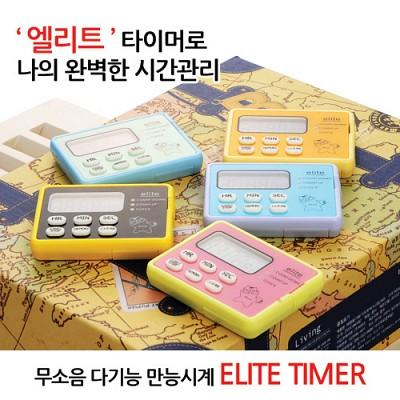 ★신제품★2012년형 엘리트 디지털 타이머/스탑워치/스터디 메이트