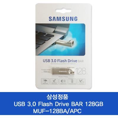 삼성정품 USB 3.0 Flash Driver Bar 128GB MUF128BA