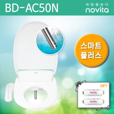 노비타 스마트 플러스 비데 BD-AC50N 자가설치