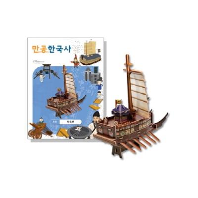 [만공한국사]조선_판옥선