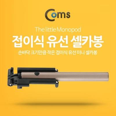 Coms 스마트폰 모노포드 (접이식 유선 셀카봉) Gold