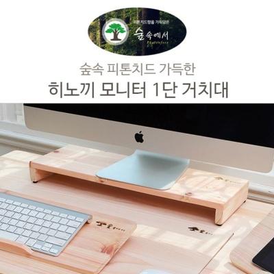 숲속에서 히노끼 원목 모니터 받침대 (유절) 530x185