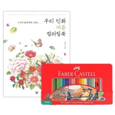 파버카스텔 색연필 틴 60색 컬러링북 색칠공부 여름