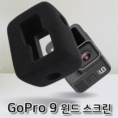 윈드 실드 소음 감소 방풍 케이스 Gopro9 폼 액세서리