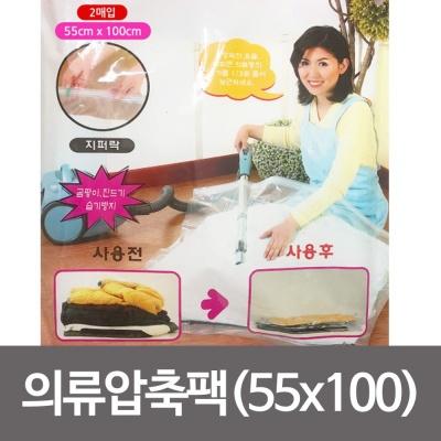 파하란 의류압축팩2P(55x100)진공압축 겨울옷 옷압축