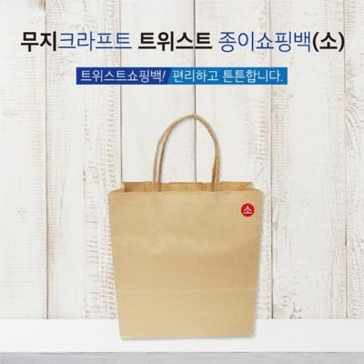 무지크라프트 트위스트 종이쇼핑백(소)50매 AC