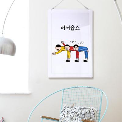 nq705-행잉액자_어서옵쇼(사각세로대형)