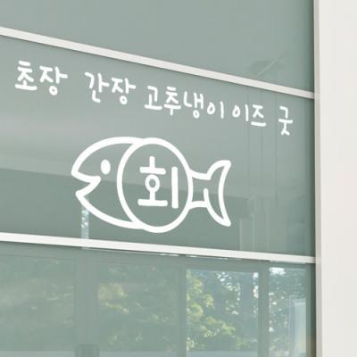 td706-회이즈굿(소형)_그래픽스티커