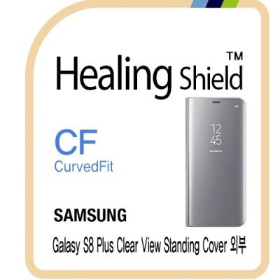 갤럭시S8 플러스 클리어뷰 스탠딩 커버용 고광택 2매