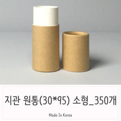 소형판촉물 원통형 포장용품 지관통 350개