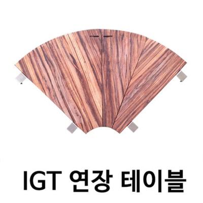 뉴테크 IGT 슬림테이블용 연장테이블(곡선)