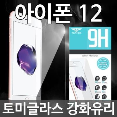 아이폰12 토미글라스 9H 강화유리필름