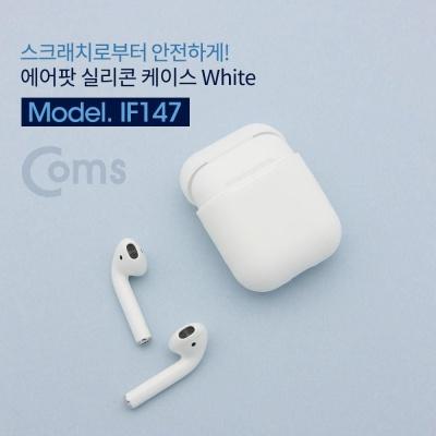 Coms 에어팟 실리콘 케이스 White Airpod