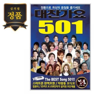 메모렛 효도라디오 정품음원 음반 501곡