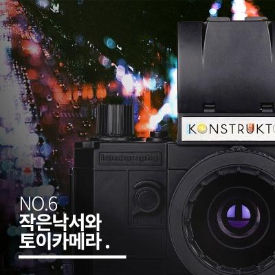 [하비박스] 작은 낙서와 토이 카메라 DIY