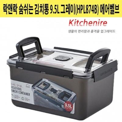락앤락 숨쉬는 김치통 9.5L 그레이 에어밸브