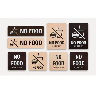 안내표지 표지판 알림판 음식반입금지-NO FOOD 우드