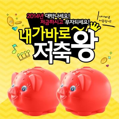 탤런트 돼지저금통(왕대)
