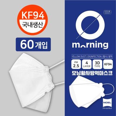 노엘팜 KF94 모닝황사방역마스크 60매대형+스트랩증정