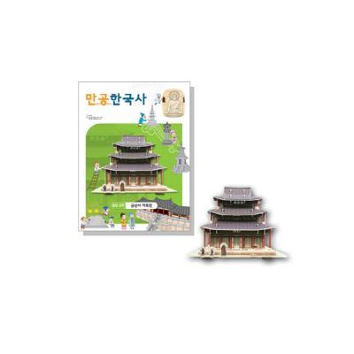 만공한국사 입체퍼즐 - 통일신라 금산사 미륵전