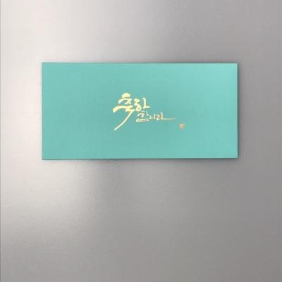 가하 축하 민트 용돈봉투 G