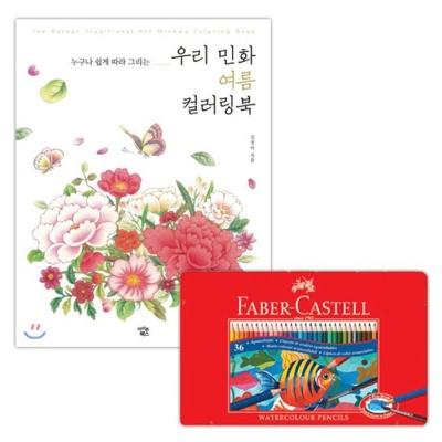 파버카스텔 수채 색연필 틴 36색 컬러링북 색칠 여름