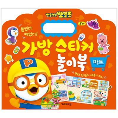[키즈아이콘] 뽀로로 가방 스티커 놀이북: 마트