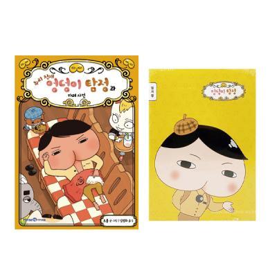 엉덩이 탐정과 카레사건(외전) 일기장 10권세트