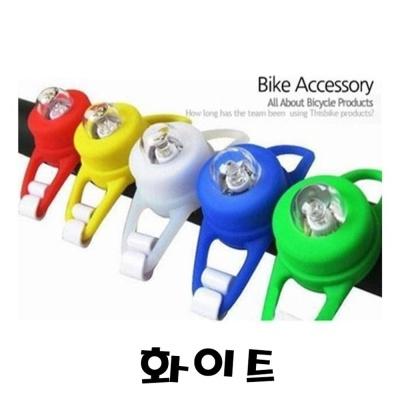 실리콘 라이트HL7(화이트)자전거안전등