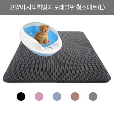 고양이 사막화방지 모래발판 청소매트(L)