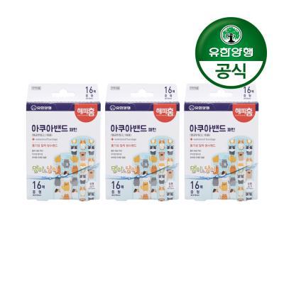[유한양행]해피홈 아쿠아 방수밴드(패턴) 16매입 3개