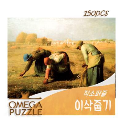 [오메가퍼즐] 150pcs 직소퍼즐 이삭줍기 114