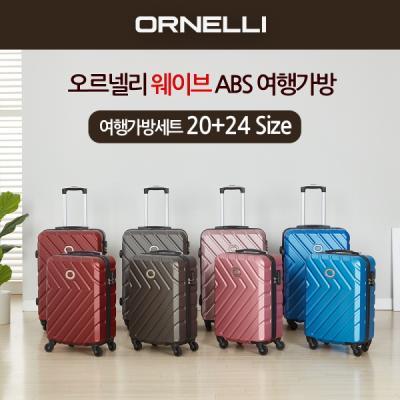 오르넬리 웨이브ABS여행가방2종set(20+24)기내용화물