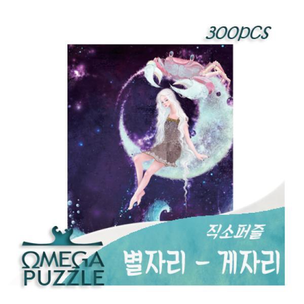 [오메가퍼즐] 300pcs 직소퍼즐 게자리 325