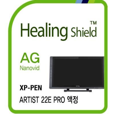 XP PEN Artist 22E Pro 저반사 지문방지 액정보호필름