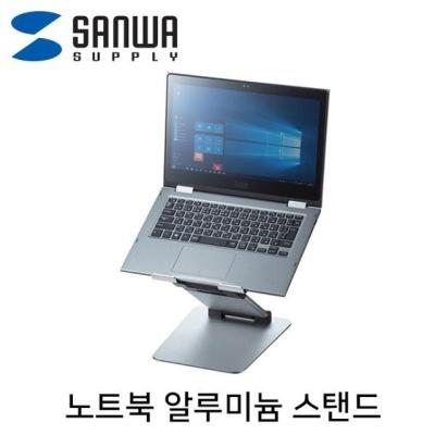 SANWA 알루미늄 노트북 스탠드(스탠딩 지원)