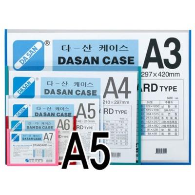 다산케이스 PVC A5 청색 148X210mm 문서보관 게시