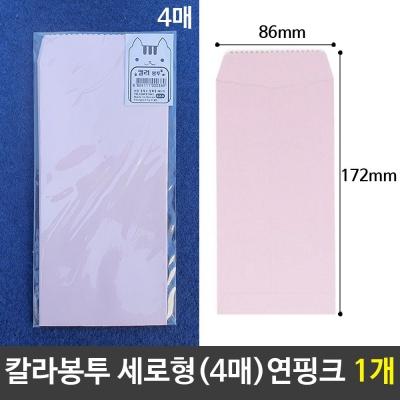 칼라봉투 편지봉투 세로형 예쁜봉투 연핑크 1개(4매)