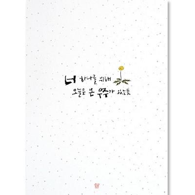 [퍼니피쉬] 이철수 노트(2권세트) - 민들레의 밤하늘
