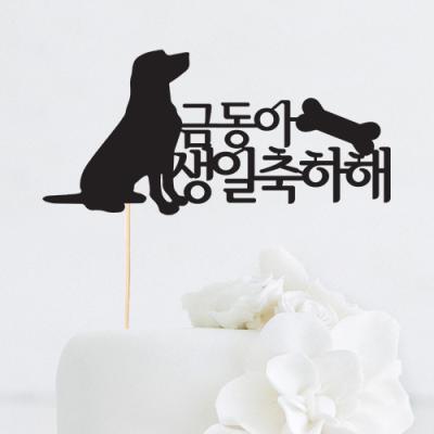 강아지 생일 맞춤 케이크토퍼