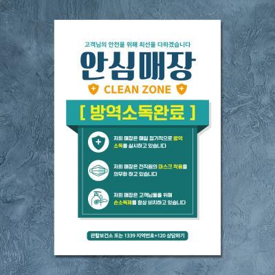 코로나 예방 포스터_021_방역소독 안심매장 04