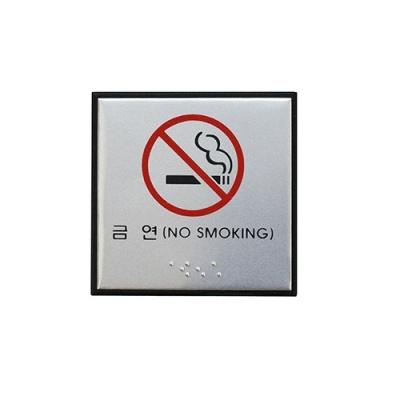 금연(점자) J0105