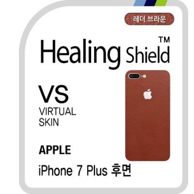 아이폰7 플러스 후면 레더브라운 외부보호필름 2매