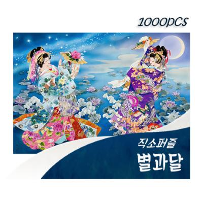 [비앤비퍼즐] 1000PCS 직소 별과달 PL1329